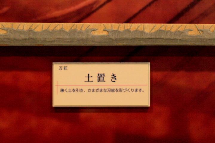 刃側の硬度を増すために焼刃土を刃側は薄く、それ以外は厚く塗る