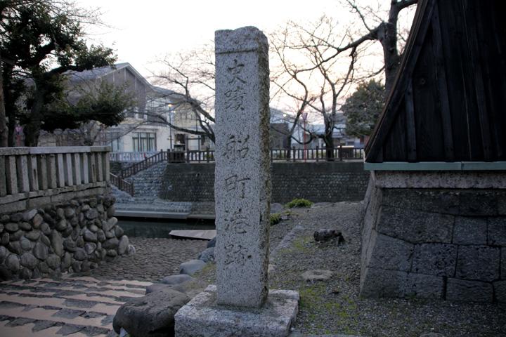 船町湊跡石柱