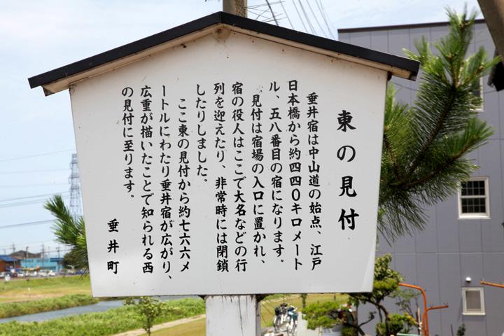 垂井宿東見附跡案内板