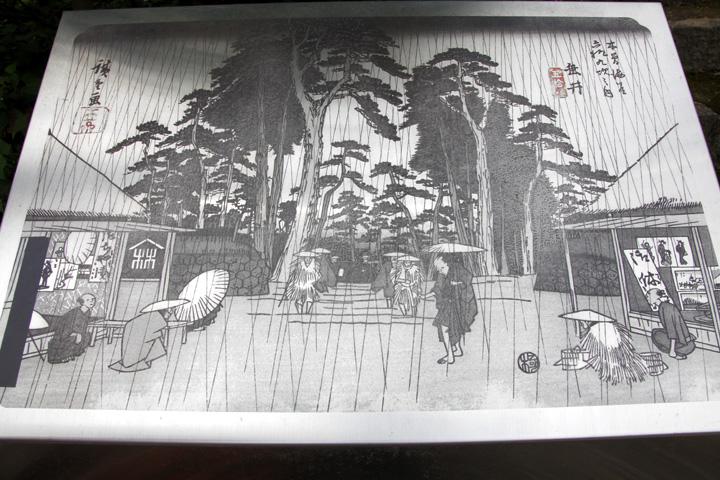 垂井宿(安藤広重)版画レプリカ