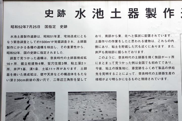 水池土器製作遺跡