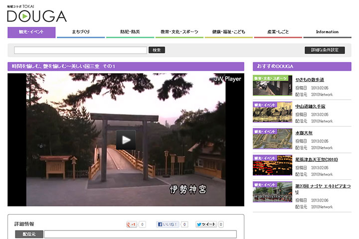 観光・イベントの動画ページ
