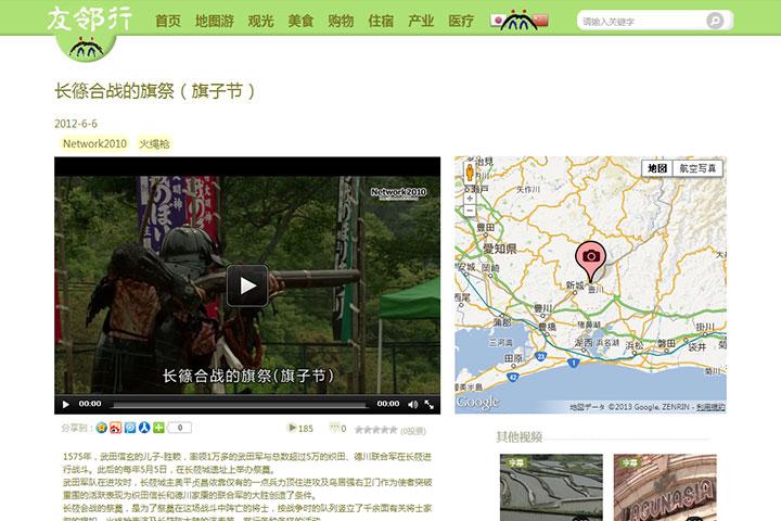 友隣行(中国向け)動画ページ