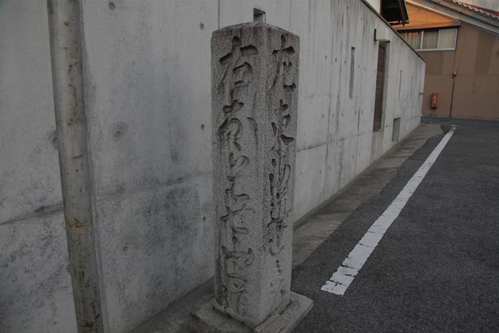 道標 「左 東 海道せき道 右ならはせ山上道」と刻まれている