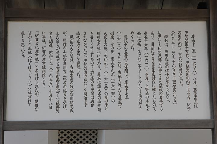 上野城の案内板
