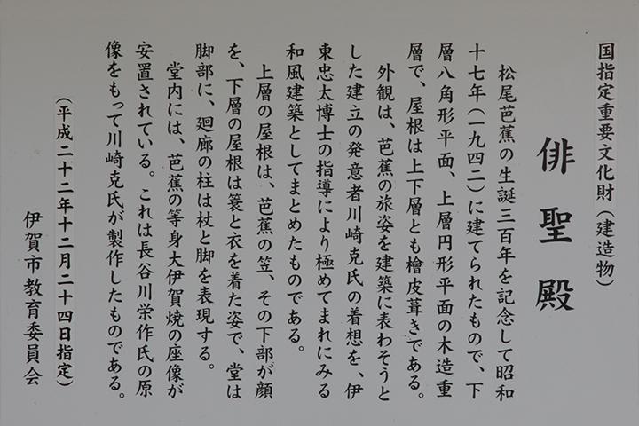 俳聖殿解説(伊賀市教育委員会)
