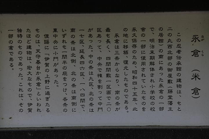 永蔵(米蔵)の案内板