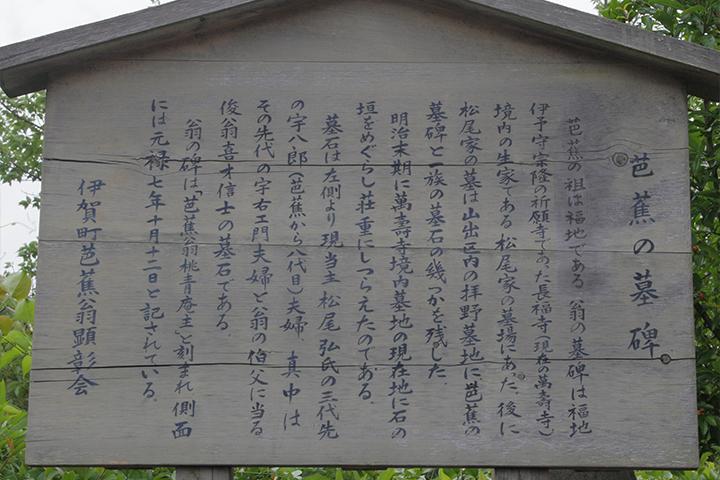 芭蕉の墓所案内板