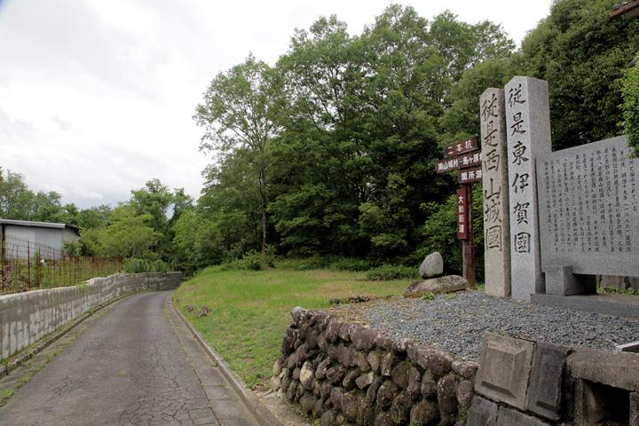 二本杭 「従是西山城國」と刻まれている