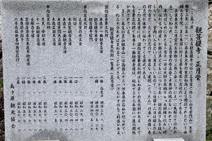観菩提寺(正月堂)案内碑