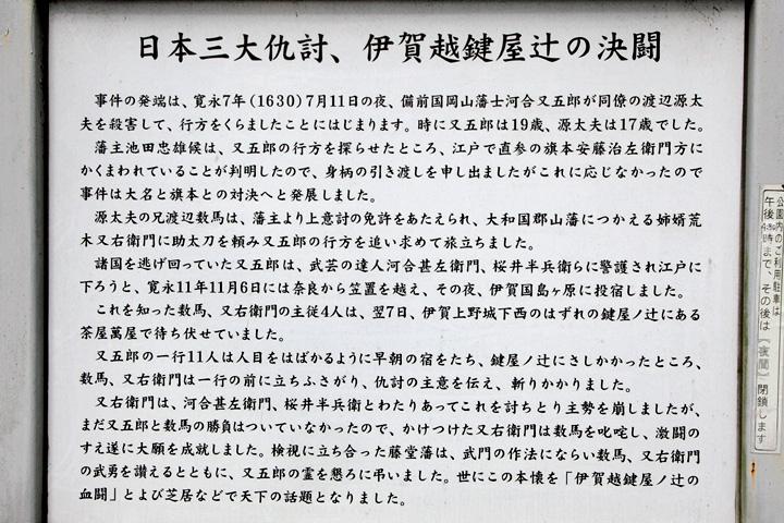 日本三代仇討ち 鍵屋の辻の決闘 解説