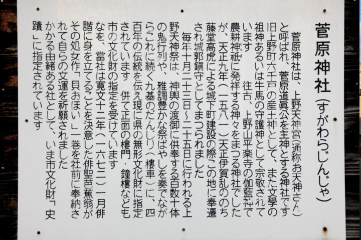 菅原神社(上野天神宮)案内板