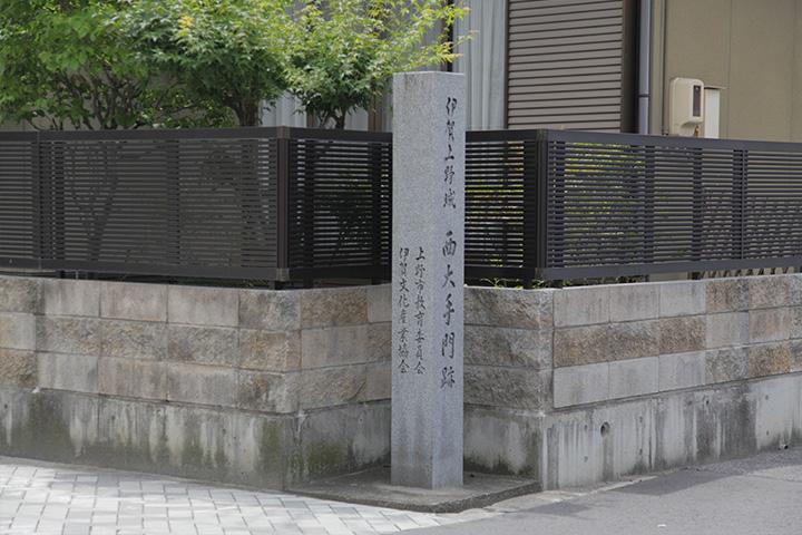 上野城西大手門跡