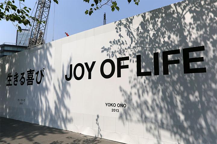 オノ・ヨーコ《生きる喜び》