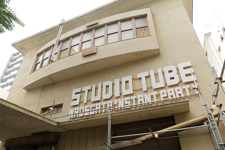 Nadegata Instant Party(中崎透+山城大督+野田智子)《STUDIO TUBE》中部電力株式会社本町開閉所跡地