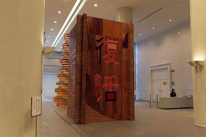 彦坂尚嘉《木の城郭》愛知県美術館8階