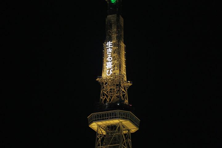 オノ・ヨーコ《生きる喜び》名古屋テレビ塔