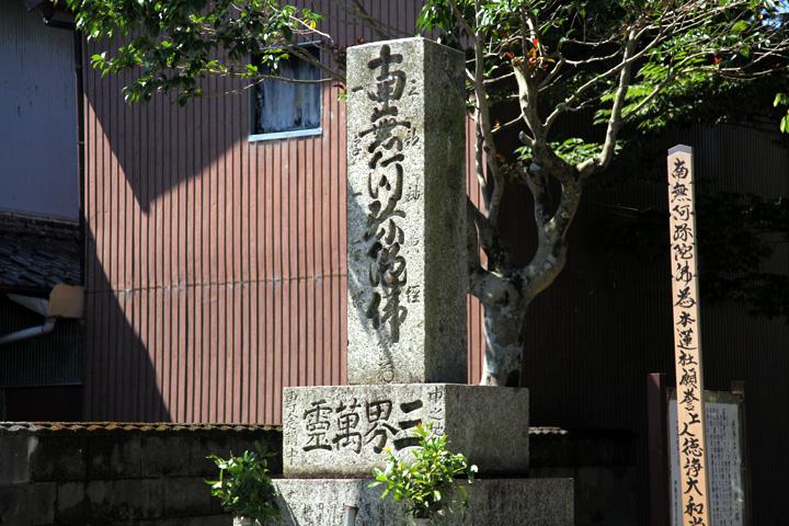 徳浄上人千日祈願の塔 天保7年(1836)建立
