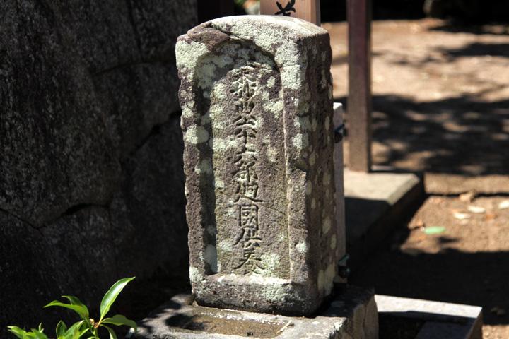 廻国供養碑 寛保元年(1741)建立