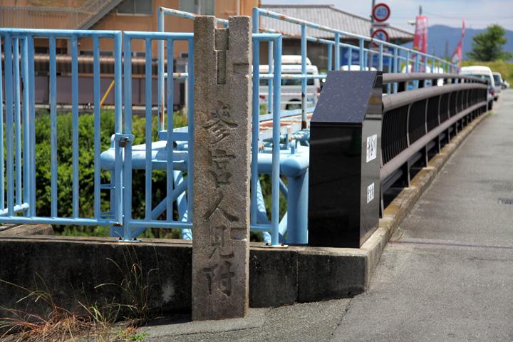「参宮人見附」と刻まれた石柱