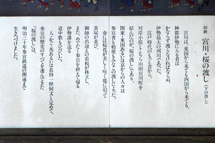 「桜の渡し跡」案内板