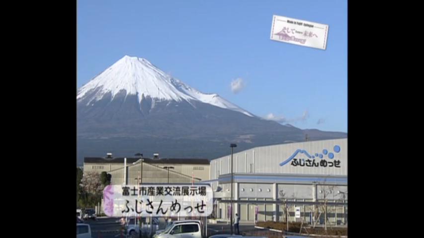 富士山に愛される街!富士市-そして未来へ(日本語)