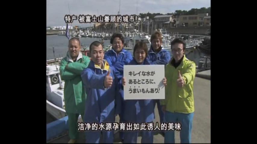 富士山に愛される街!富士市-特産品(中国語)