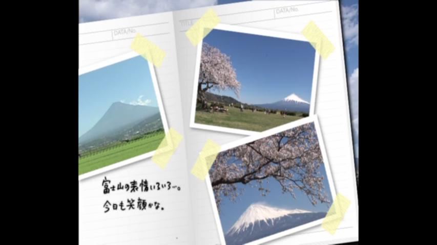富士山に愛される街!富士市-オープニング