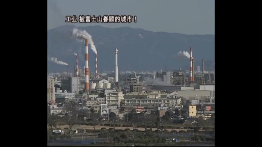 富士山に愛される街!富士市-産業(中国語)