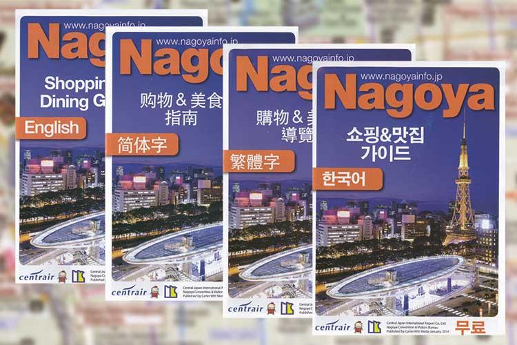 多言語に対応したパンフレット