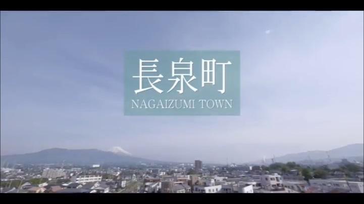 "THE TOWN OF NAGAIZUMI"" 奇跡の自治体「長泉町」オフィシャルムービー"