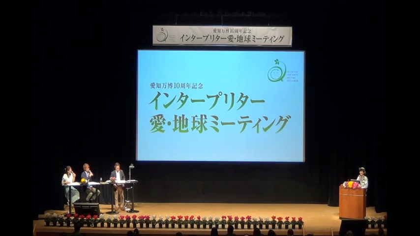 愛知万博10周年記念 インタープリター愛・地球ミーティング 「世界のインタープリターとのトーク・セッション」 日本編