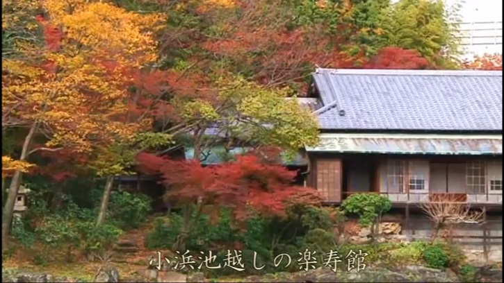 秋の楽寿園・楽寿館