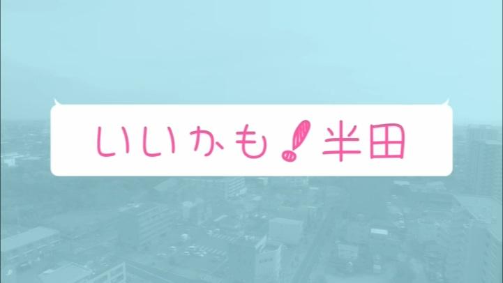 いいかも!半田 観光プロモーション動画