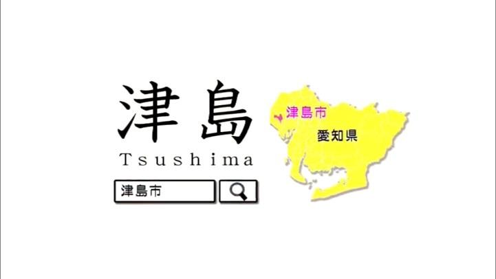 【津島市公式】「津島の見どころ」プロモーションビデオ