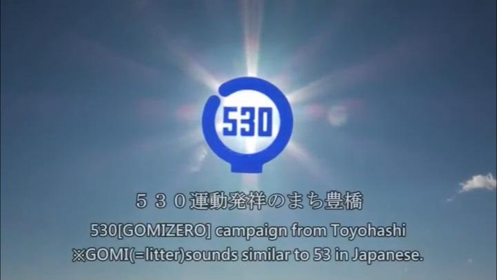 530運動PR動画1 ZERO~はじまり~