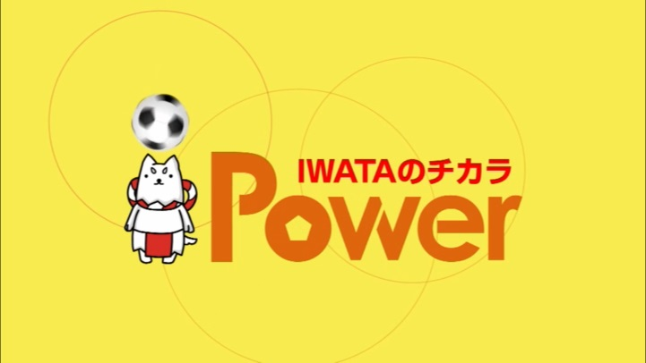IWATAのチカラ iPower