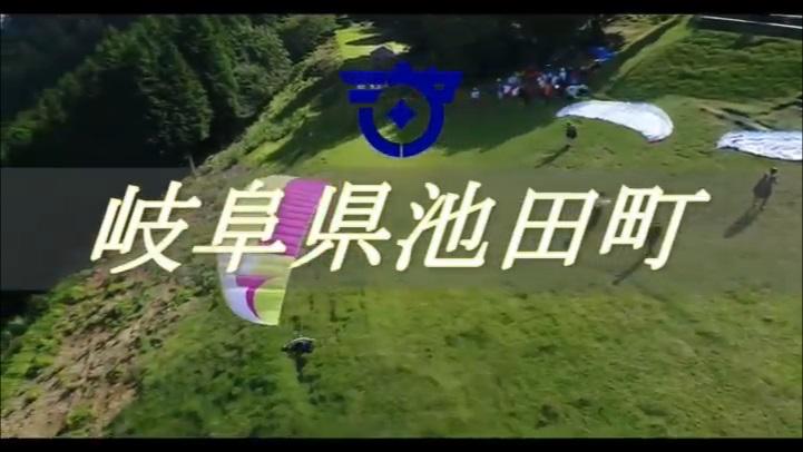 池田の四季(ドローンver.)