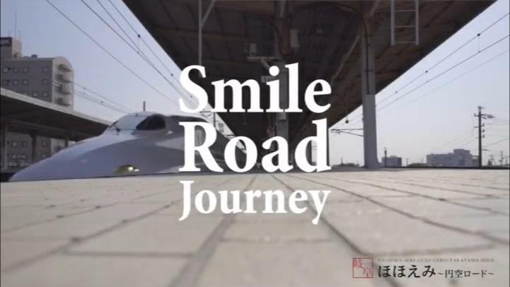 円空ロード推進事業プロモーション動画