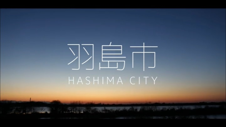 羽島市観光PR動画