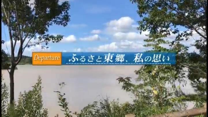 とうごうチャンネル2018年9月号 Departure ふるさと東郷、私の思い