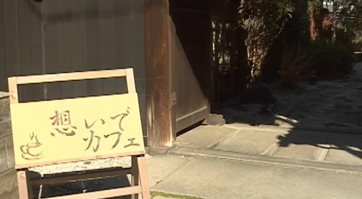 【津島短編映画2017・Aチーム】想いでカフェ