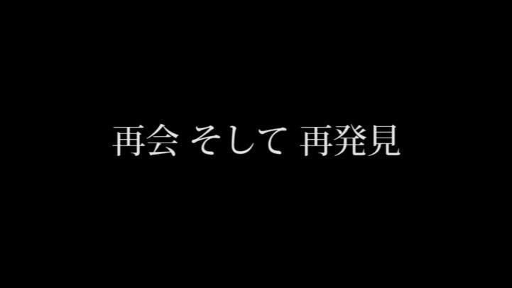 【津島短編映画2017・Bチーム】再会 そして再発見
