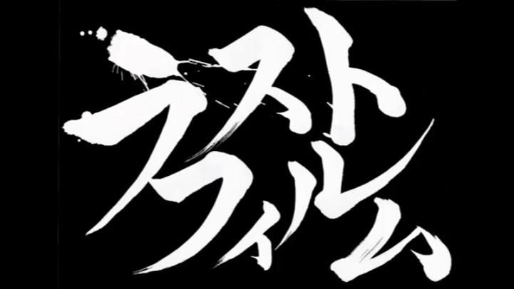 【津島短編映画2018・Aチーム】ラストフィルム